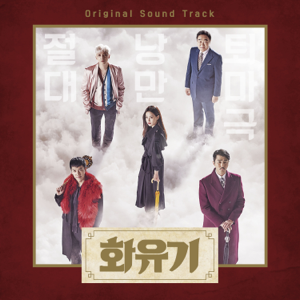 A Korean Odyssey (Original Television Soundtrack) - Various Artists