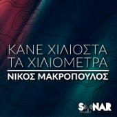 Kane Hiliosta Ta Hiliometra - Nikos Makropoulos