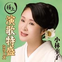 Japanese Legendary Enka Collection