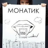 Саундтрек сегодняшнЕГО дня (S.S.D.) - MONATIK