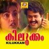 Kilukkam (Original Motion Picture Soundtrack) - EP