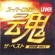 Dunbine Fire (Aura Battler Dunbine) [<LIVE>] - MIQ