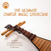The Dance of Happiness (feat. Lui Pui Yuen) - The Chinese Classical Orchestra