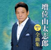 増位山太志郎 2015年全曲集