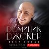 Dominick Jocker - Не вернуться artwork