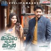 Vellipomaakey From Sahasam Swasaga Sagipo Single