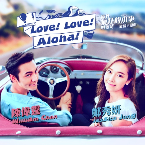 William Chan & Jessica Jung – Love! Love! Aloha! (I Love That Crazy Little Thing OST) (ITUNES PLUS AAC M4A)