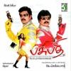 Pasupathi Original Motion Picture Soundtrack