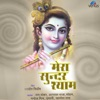 Mera Sundar Shyam