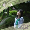 화산 - Single - 김수련