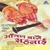 Aangan Baje Shehnaai Rajasthani Vivah Geet