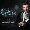 Bedoon Asmaa - Single
