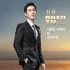 신유 No. 5 (반) - Single - Shin Yu