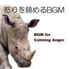BGM for Calming Anger