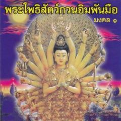 กวนอิมพันมือ มงคล, Vol. 1