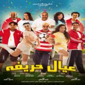 Bonbonaya  Mahmoud El Lathy - Mahmoud El Lathy