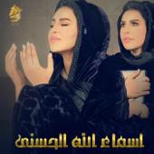 Asmaa Allah Al Hosna  Ahlam - Ahlam