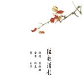弦歌清韻 (feat. 林晨 & 王華)