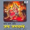 Jai Jai Ambe Jai Jagdambe Vol 10