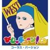 びじゅチューン!CD WEST(コーラス・バージョン)