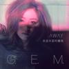 G.E.M. - Away artwork
