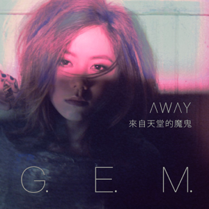 G.E.M. 鄧紫棋 - 來自天堂的魔鬼