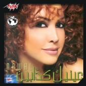 Be Eynak - Nawal Al Zoghbi - Nawal Al Zoghbi
