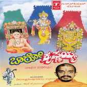 Baaro Krishnaiah-Sri Vidyabhushana Tirtha Swamiji
