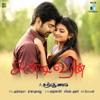 Chandi Veeran (Original Motion Picture Soundtrack) - EP