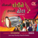Sonani Dandine Rupano Dhol - Various Artists