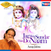 [Download] Jag Mein Sundar Hain Do Naam MP3