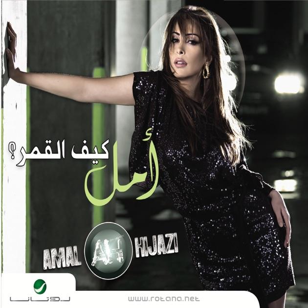 album amal hijazi 2010