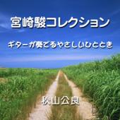 Hayao Miyazaki Collection on Guitar (From