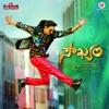 Soukhyam Original Motion Picture Soundtrack EP