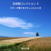 Hayao Miyazaki Collection on Guitar II