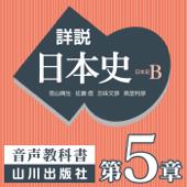 詳説日本史 第Ⅱ部 中世 第5章 武家社会の成長