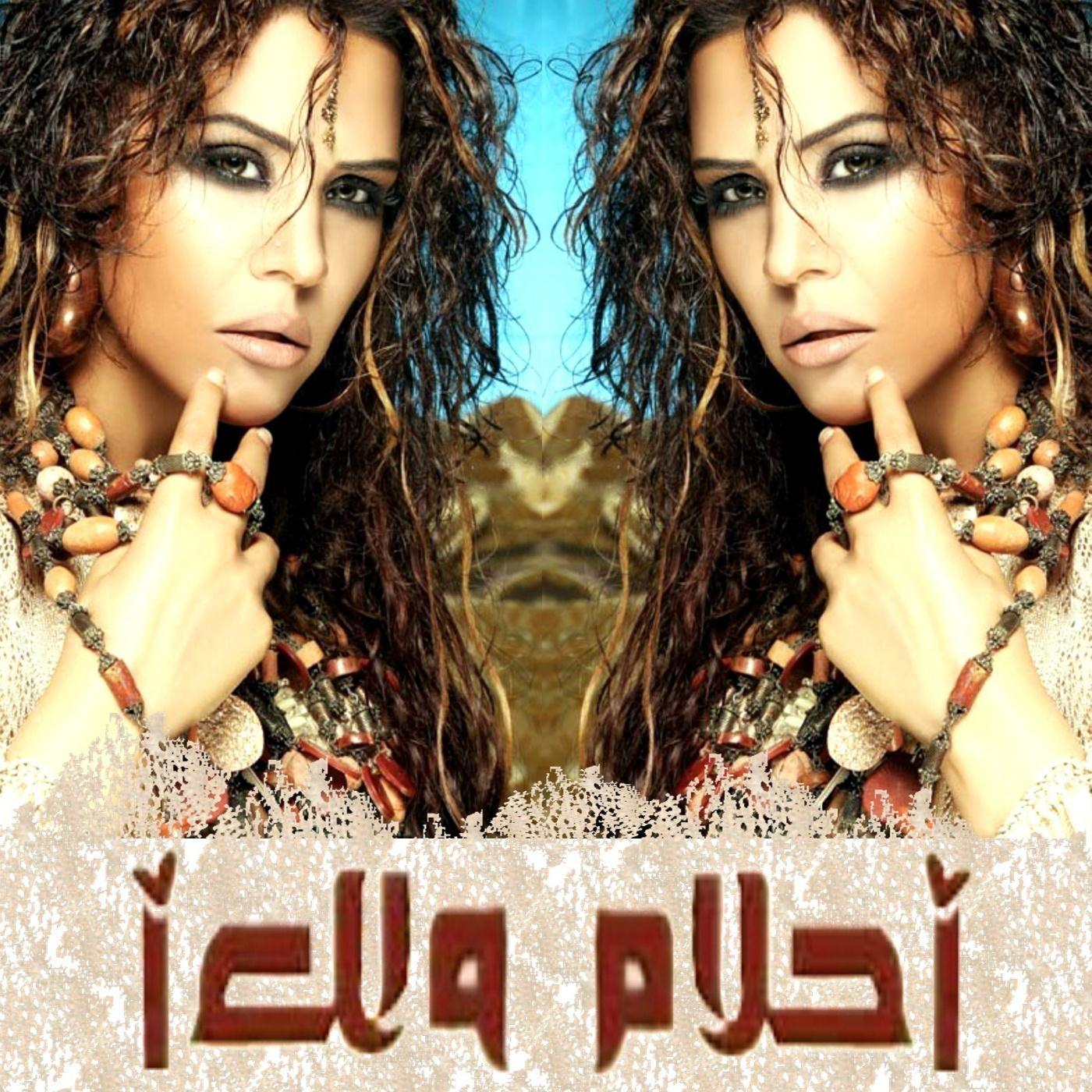 احلام ملكة الغناء الخليجي