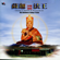 Heart Mantra of Manjusri(chanted by His Holiness Sakya Trizin) - Sakya Trizin