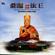 Heart Mantra of Manjusri(chanted by His Holiness Sakya Trizin) - Sakya Trizin