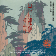 The Imagery of Huangshan Mountain - Chen Da-Wei - Chen Da-Wei