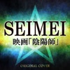 SEIMEI 映画「陰陽師」 ORIGINAL COVER - Single ジャケット画像