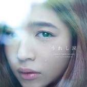 うれし涙 feat. シェネル & MACO