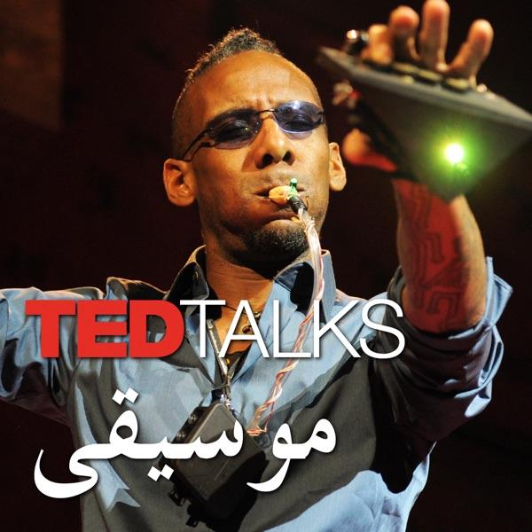 TEDTalks موسيقى