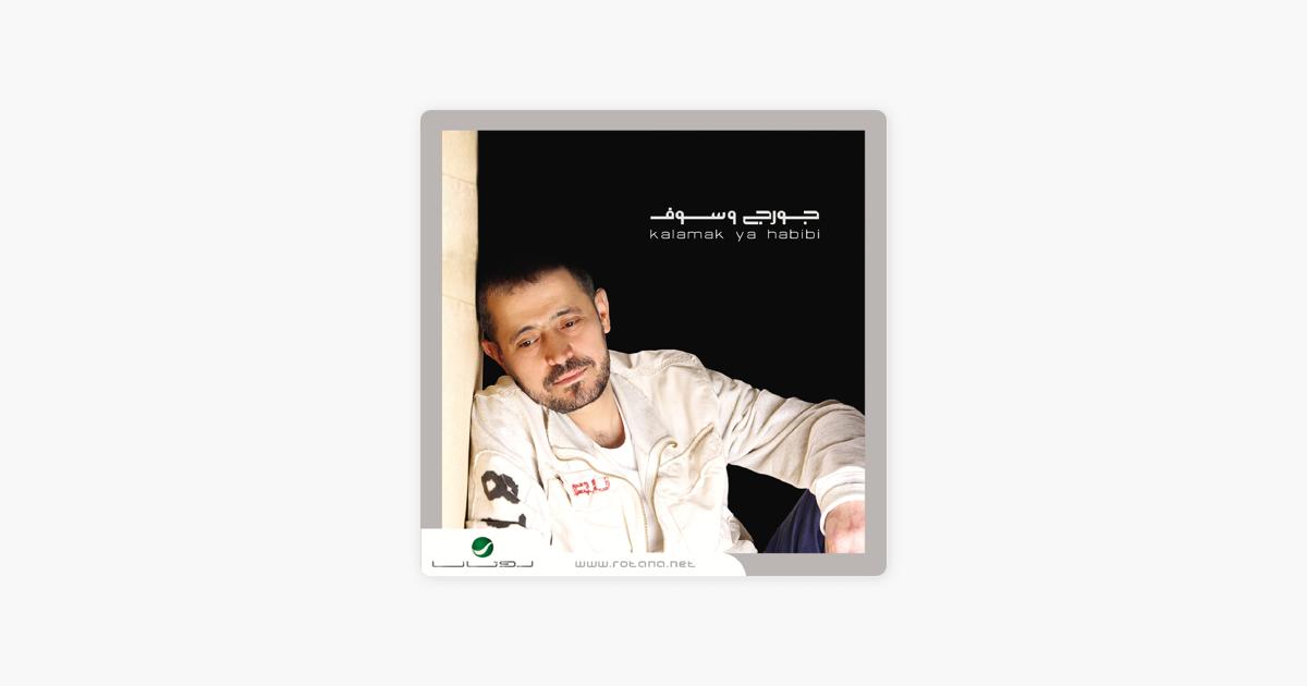 Kalamak Ya Habibi By George Wassouf On Apple Music
