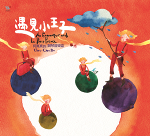 Ho Chen-chen - An Encounter with the Little Prince