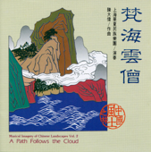 Musical Imagery Of Chinese Landscapes, Vol. 2: A Path Follows The Cloud-Shanghai Chinese Traditional Orchestra