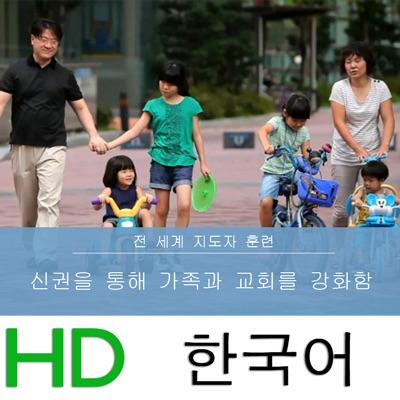 전 세계 지도자 훈련   HD   KOREAN