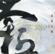 The Void - Xu Qing-Yuan