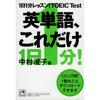 中村澄子 - 1日1分レッスン!TOEIC Test 英単語、これだけ アートワーク