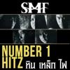 SMF (Stone Metal Fire) - ศรัทธา artwork